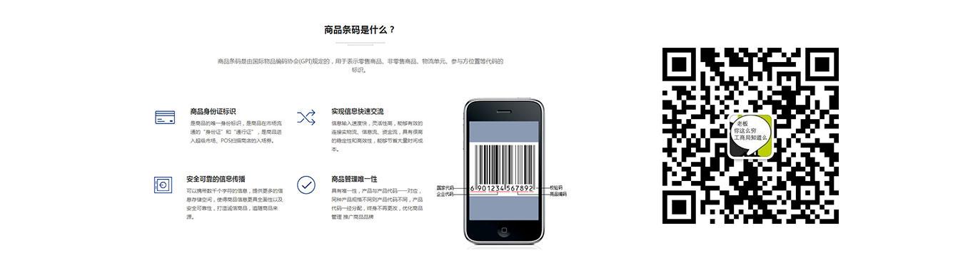 台州条形码注册流程