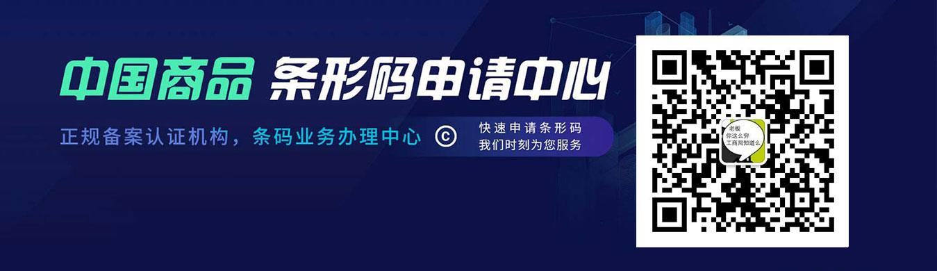 台州条形码申请服务机构