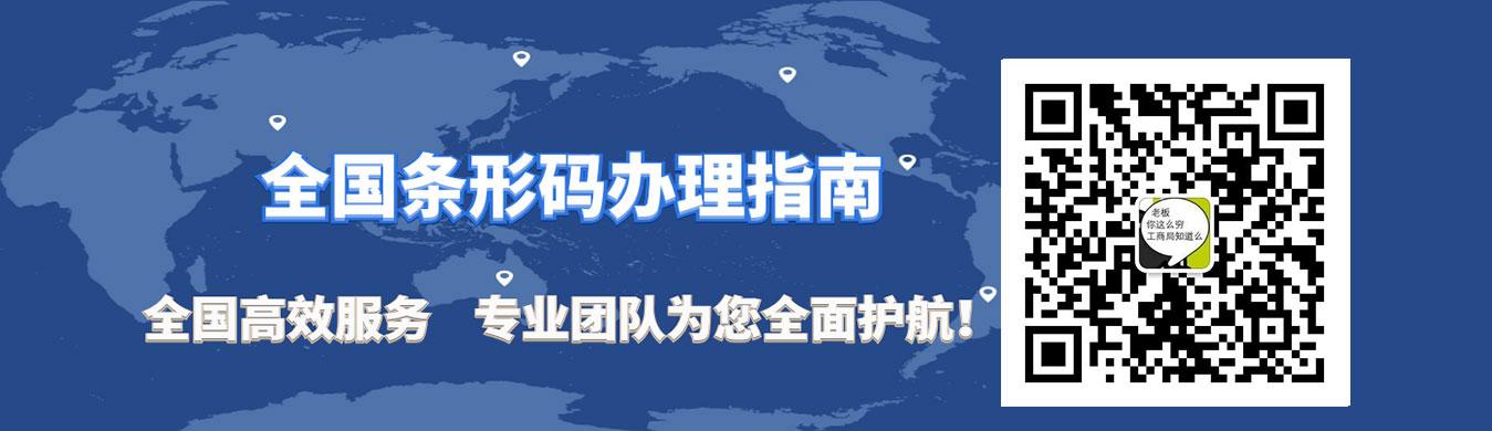 台州商品条码代理价格优惠