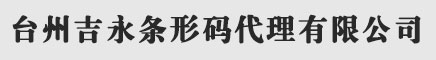 台州条形码申请_商品条码注册_产品条形码办理